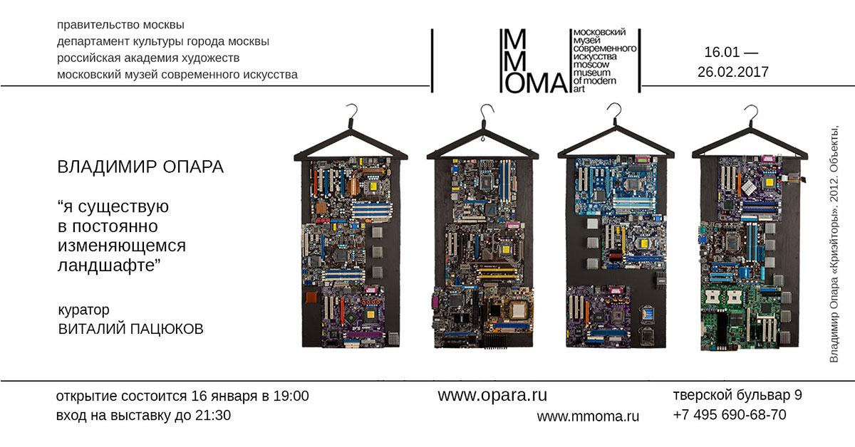 Владимир Опара. Выставка в Музее Современного Искусства