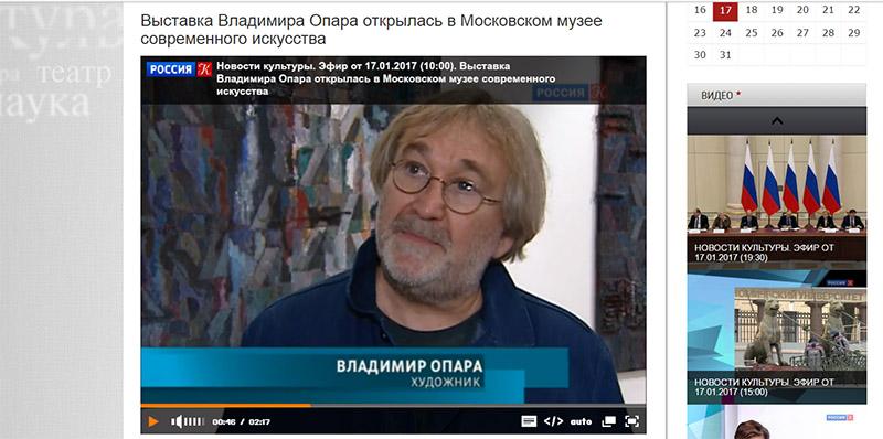 Новости Культуры о выставке Владимира Опара